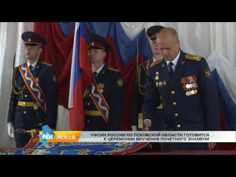 Новости Псков 26.10.2016 # Знамя УФСИН
