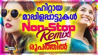 ഹിറ്റായ മാപ്പിളപ്പാട്ടുകൾ നോണ്സ്റ്റോപ് റീമിസ് ആയിട്ട് ആസ്വദിക്കാം | Mappila Remix Nonstop Songs