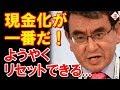日本としては現金化の実行が最良だ!適正な関係へのスイッチです!!
