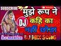 🎧 Mujhe Roop Ne Kahi Ka Na Choda Dj || Old Is Gold | Hindi Dj | Ghungroo Bandh Liye Dj | Dj Manish