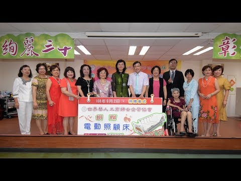 彰化人彰化事:1080902世華捐贈電動照顧床