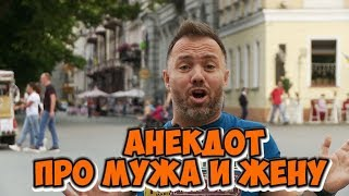 Смешные анекдоты из Одессы! Анекдот про мужа и жену! (06.07.2018)
