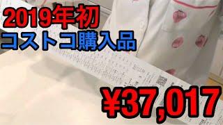 【コストコ購入品】2019年初コストコ!リピート商品・オススメ商品♡