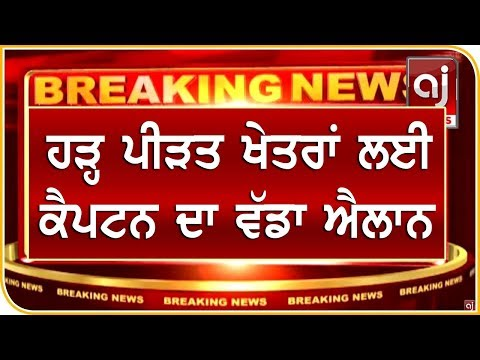 Breaking News : ਹੜ੍ਹ ਪੀੜਤ ਖੇਤਰਾਂ ਲਈ ਕੈਪਟਨ ਦਾ ਵੱਡਾ ਐਲਾਨ | Captain Amarinder Singh | Punjab News