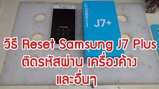 ปลดล็อคบัญชี Google Samsung J200 ด้วย OTG (J200 FRP Remove) - hmong
