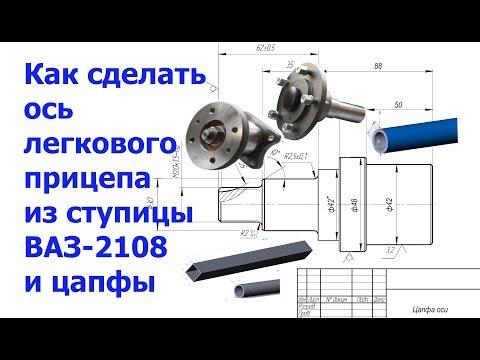 Как сделать ось легкового прицепа из жигулевской ступицы 2108 самостоятельно своими руками ремонт