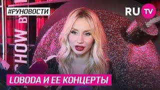 Григорий Лепс едва не испортил концерт Loboda