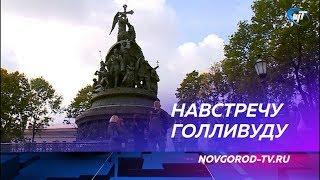 Новгородская область готовится к сотрудничеству с зарубежными кинопродюсерами