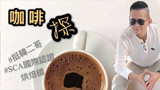 5/30Coffee time手沖咖啡探索.....