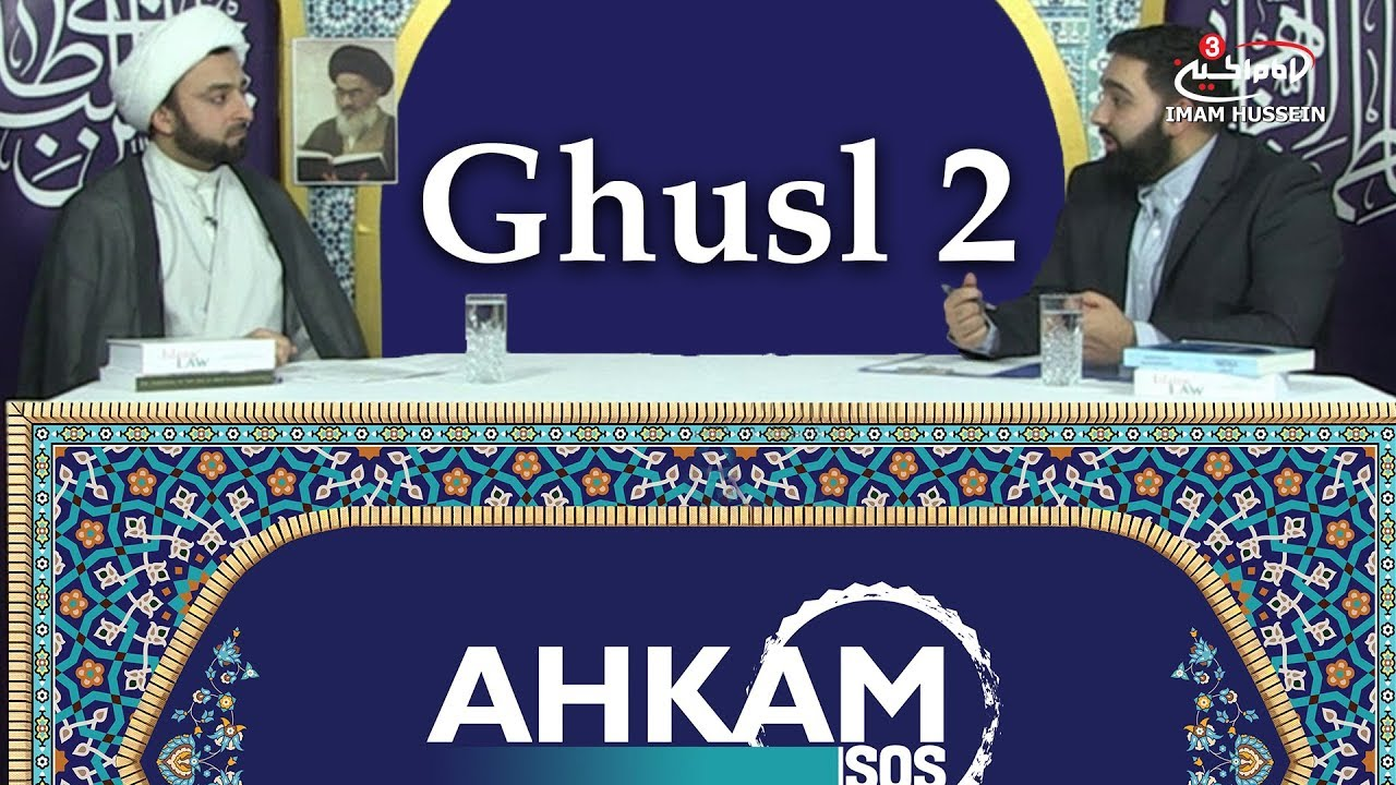 How the sqeuential Ghusl is performed | Ghusl