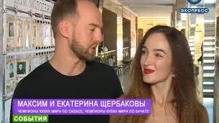 Новости на ТВ-Экспресс: Участники шоу «Танцы» провели для пензенцев урок по сальсе и бачате