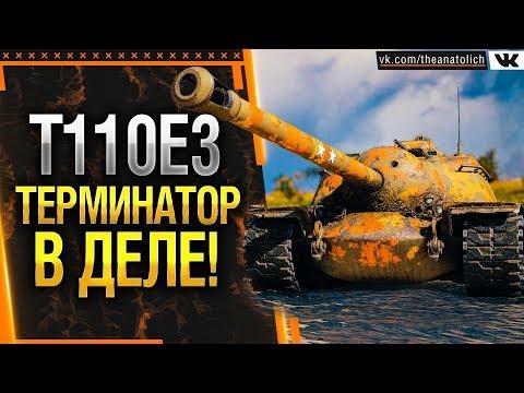 T110E3 ТЕРМИНАТОР ПТ-САУ! Стрим World of Tanks