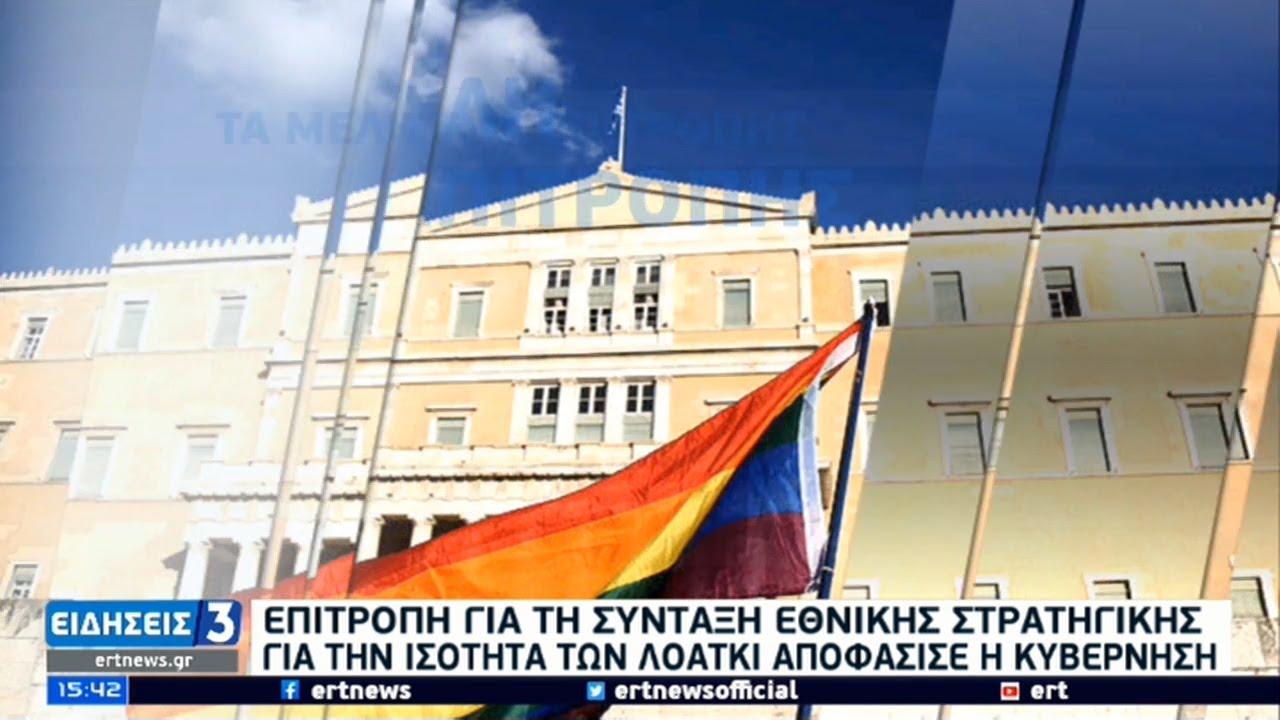 Συστήνεται Επιτροπή για την εθνική στρατηγική για την ισότητα των ΛΟΑΤΚΙ+  ΕΡΤ 17/03/2021