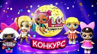 Конкурс на шар ЛОЛ конфетти! Куколки лол сюрприз объявляют условия. Мультик из игрушек про лол куклы