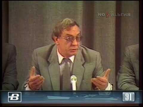 Пресс-конференция членов ГКЧП СССР 19.08.1991