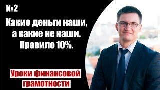 Какие деньги наши, а какие не наши. Правило 10%.