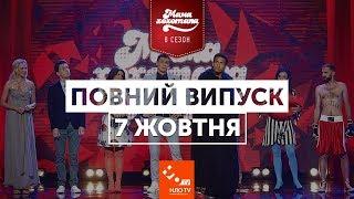 Мамахохотала | Новий сезон. Випуск #1 (7 жовтня 2017) | НЛО TV
