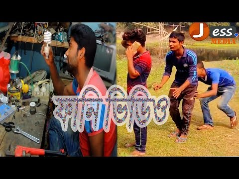 Comedy Video 2019  ।। New Bangla Comedy Video ।। Must Watch Funny