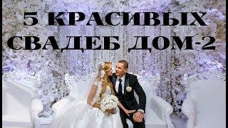 ТОП-5 свадеб ДОМ-2