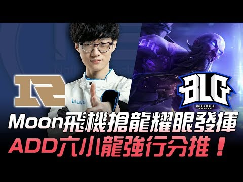 RNG vs BLG Moon飛機搶龍耀眼發揮 ADD六小龍強行分推!Game 2