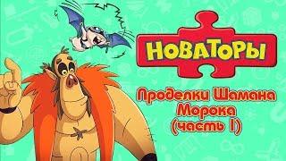 Новаторы - Проделки Шамана Морока (часть 1) Сборник серий | Развивающий мультфильм
