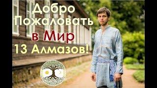 Добро Пожаловать в Мир 13 Алмазов!  ☀️ С.Жданов