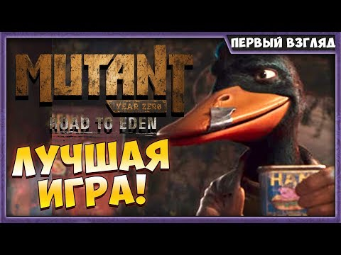 Mutant Year Zero: Road to Eden | Обзор на РУССКОМ!