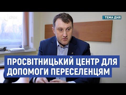 Просвітницький центр для допомоги переселенцям | Щекун, Васильчук, Мокренюк | Тема дня
