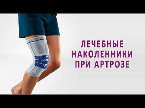 Лечебные наколенники при артрозе коленного сустава
