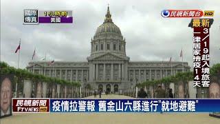 美國疫情拉警報 舊金山六縣進行「就地避難」-民視新聞