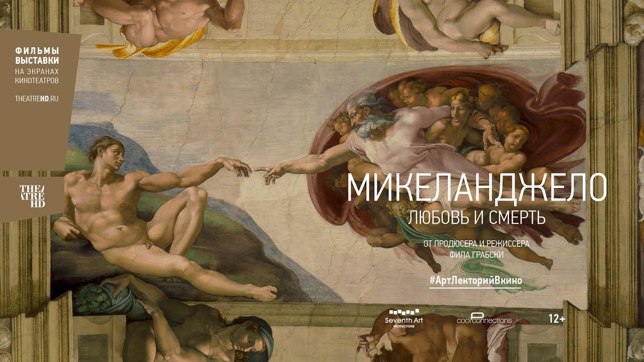 #АртЛекторийВкино: Микеланджело: Любовь и смерть