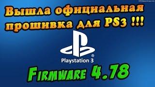 Вышла новая прошивка PS3 4.78 - Firmware Playstation 3