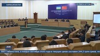 Каракалпакстан. Узбекско-Китайский бизнес форум