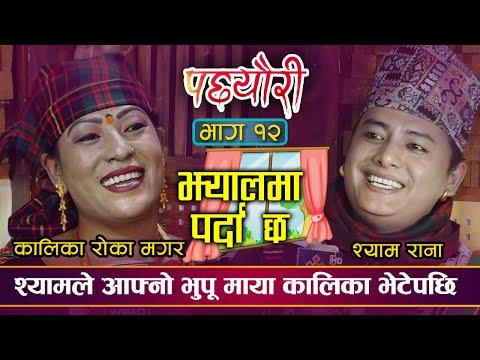 श्यामले आफ्नो भुपू माया कालिका भेटेपछि पर्यो दोहोरी | Dohori | Shyam Rana VS Kalika Roka Magar