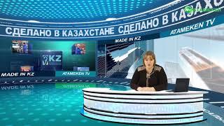 Сделано в Казахстане - выпуск 4