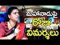 Roja Punch Dialogues on Mahanadu