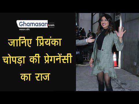 Is Priyanka Chopra really Pregnant?? || जानिए Priyanka Chopra की Pregnancy का राज़