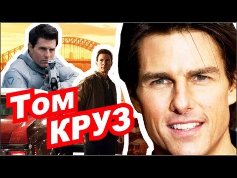 """Том Круз | Tom Cruise ★ БИОГРАФИЯ [27 starway]"""