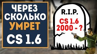 Через сколько умрет CS 1.6? by trix