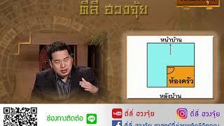 ตี่ลี่ฮวงจุ้ย Ep21(1/3)