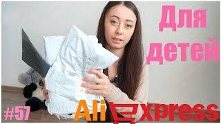 Посылка из КИТАЯ! Детская одежда с Aliexpress.com!