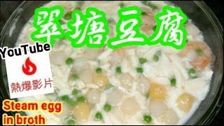 翠塘豆腐🏆(youtube熱門影片)上榜菜🏆Steam egg in broth 👍 豆腐 蒸蛋白