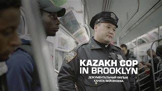 Казахстанцы в США | Kazakh Cop in Brooklyn