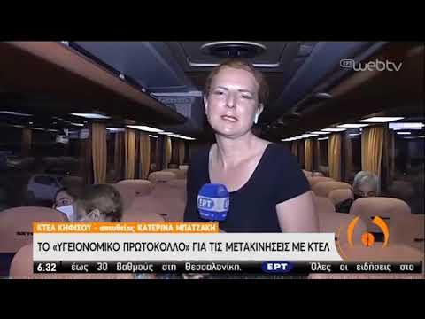 Έτσι είναι η «νέα πραγματικότητα» στα ταξίδια με ΚΤΕΛ   19/05/2020   ΕΡΤ
