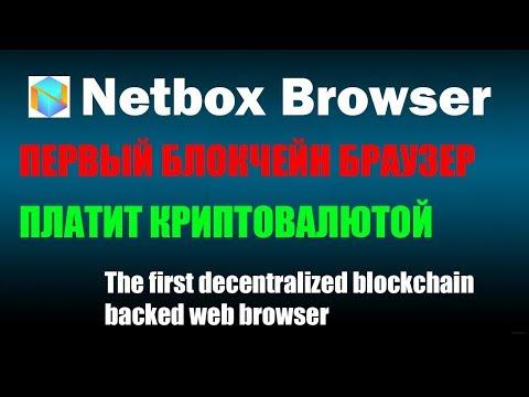 Netbox Браузер -  блокчейн браузер платит криптовалютой  + Airdrop ( Бесплатная криптовалюта )