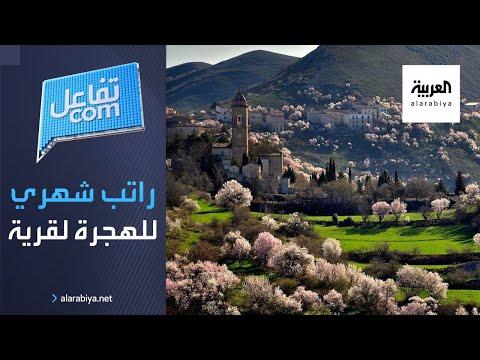 العرب اليوم - شاهد: قرية إيطالية تقدم راتبًا شهريًا لتشجيع الناس على السكن فيها!