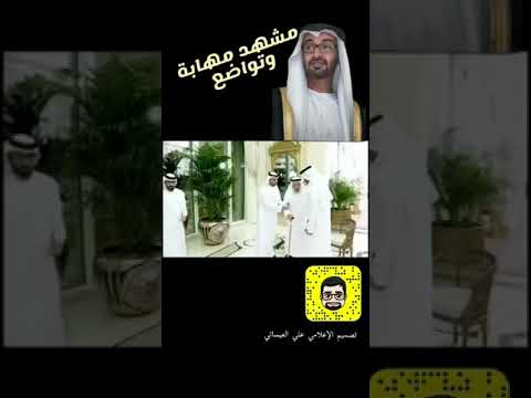The humility of His Highness Sheikh Mohammed bin Zayed Al Nahyan