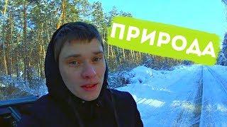 Красивая природа зимой