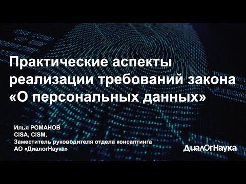 Практические аспекты реализации требований закона «О персональных данных»