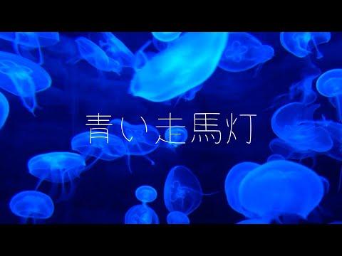 Gesso - 青い走馬灯 (feat.IA)